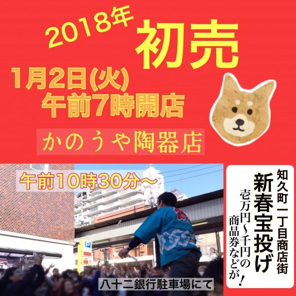 2017.12.31.1